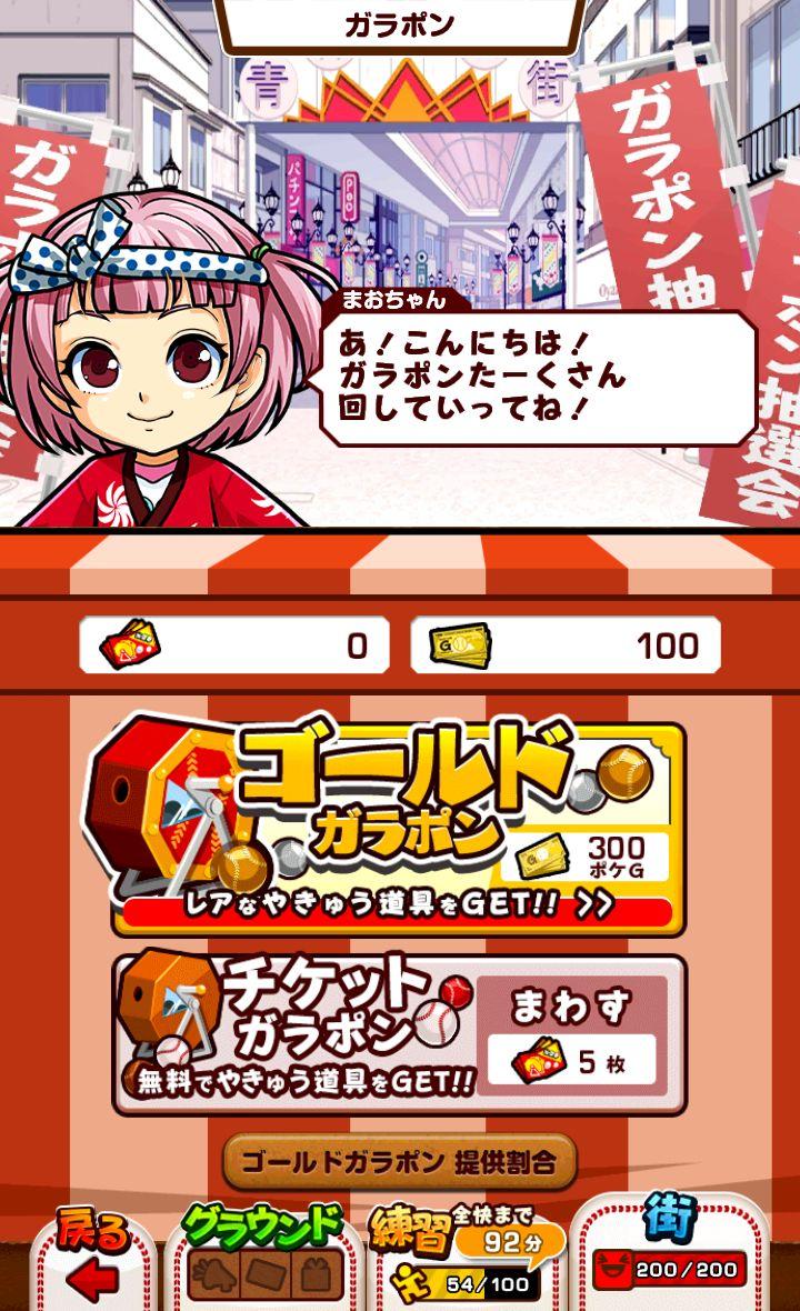 androidアプリ ぼくらの甲子園!ポケット攻略スクリーンショット4