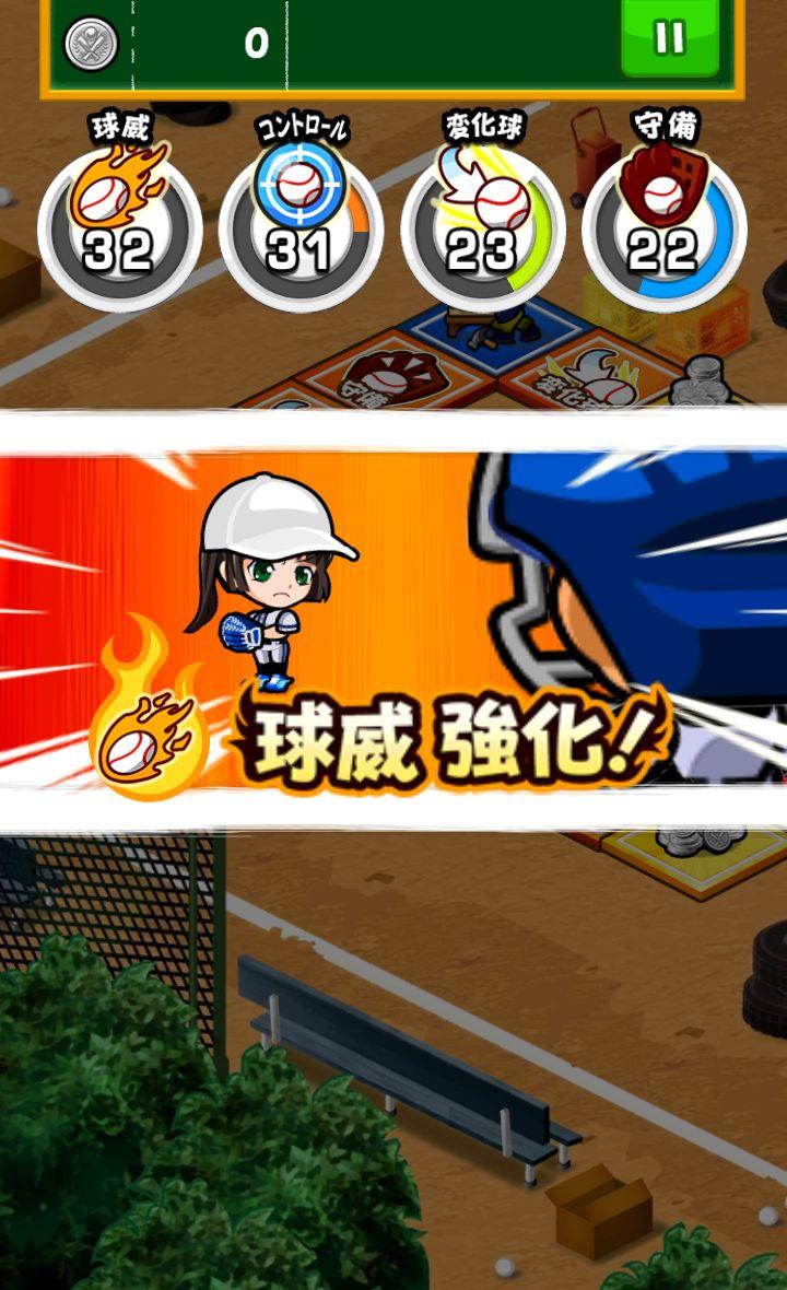ぼくらの甲子園!ポケット androidアプリスクリーンショット1