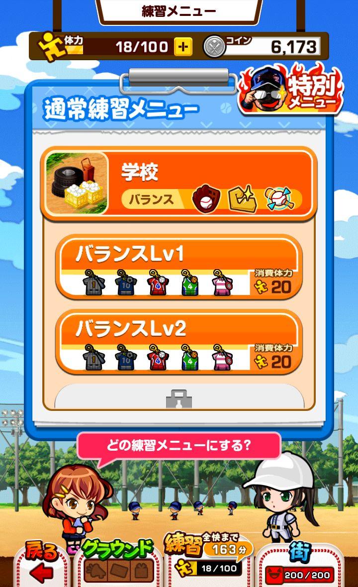 ぼくらの甲子園!ポケット androidアプリスクリーンショット2