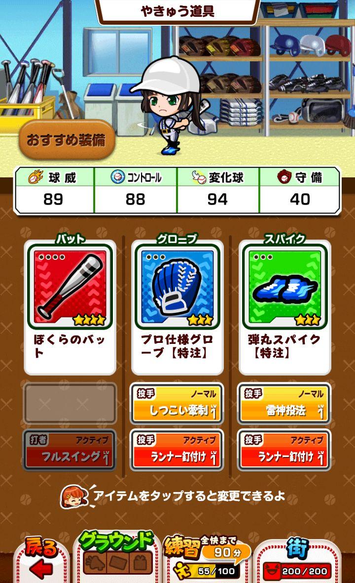 ぼくらの甲子園!ポケット androidアプリスクリーンショット3