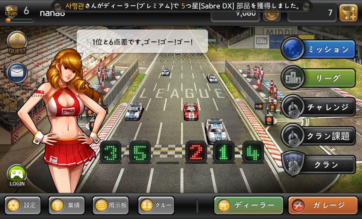 androidアプリ W Racing(ワールドレーシング)攻略スクリーンショット1
