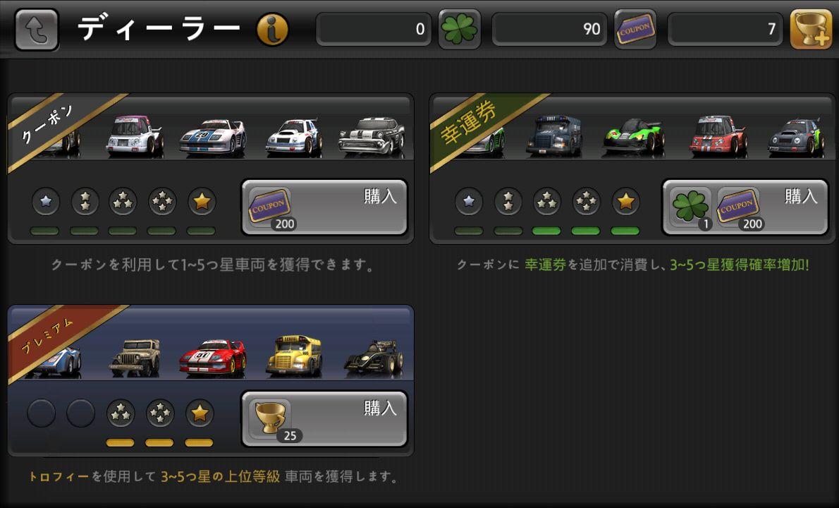 androidアプリ W Racing(ワールドレーシング)攻略スクリーンショット5