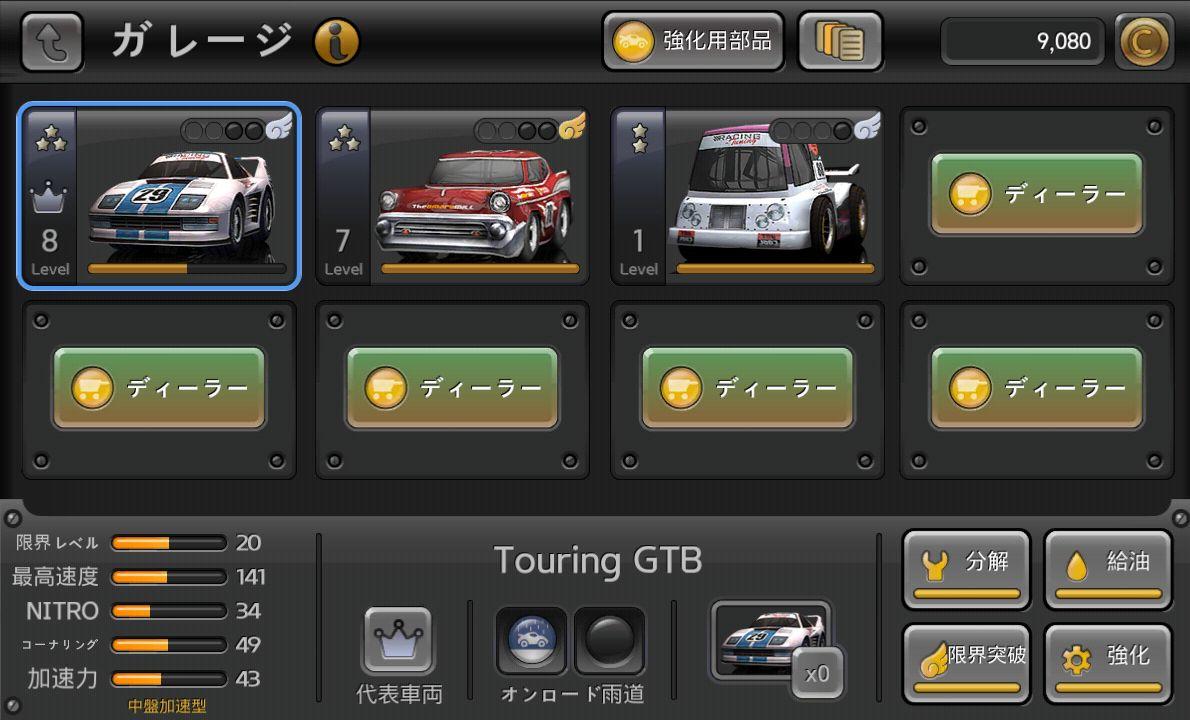 W Racing(ワールドレーシング) androidアプリスクリーンショット3