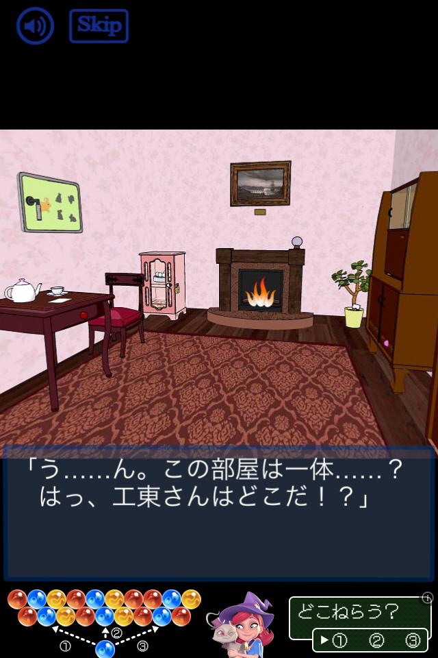 脱出ゲーム Love Escape!! 宇宙の果ての秘密 androidアプリスクリーンショット1