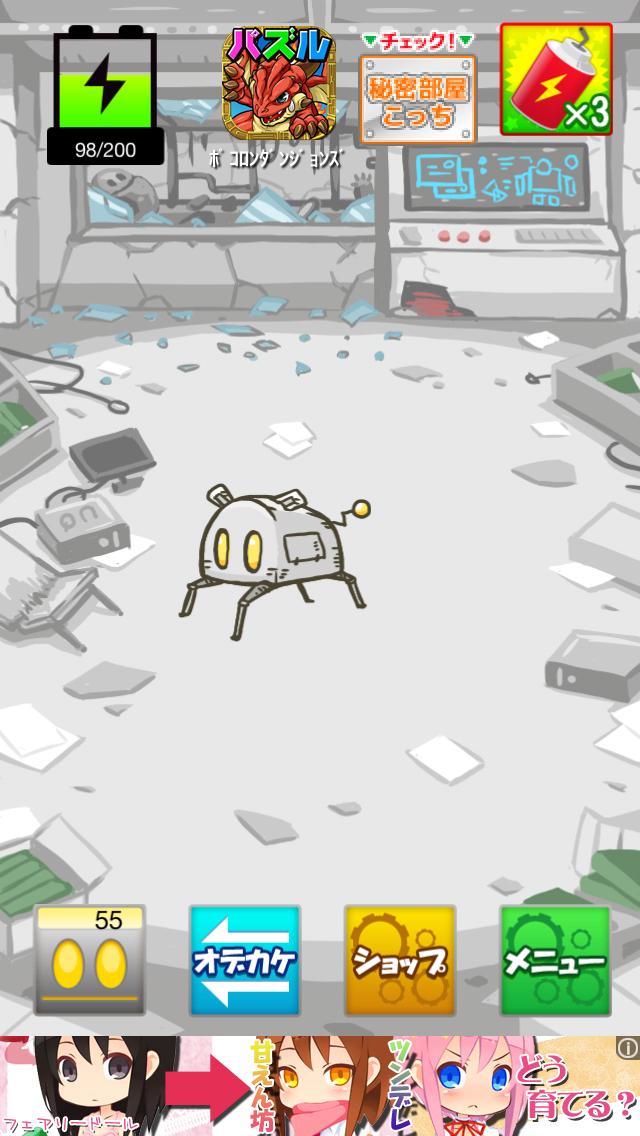 ROGO androidアプリスクリーンショット1