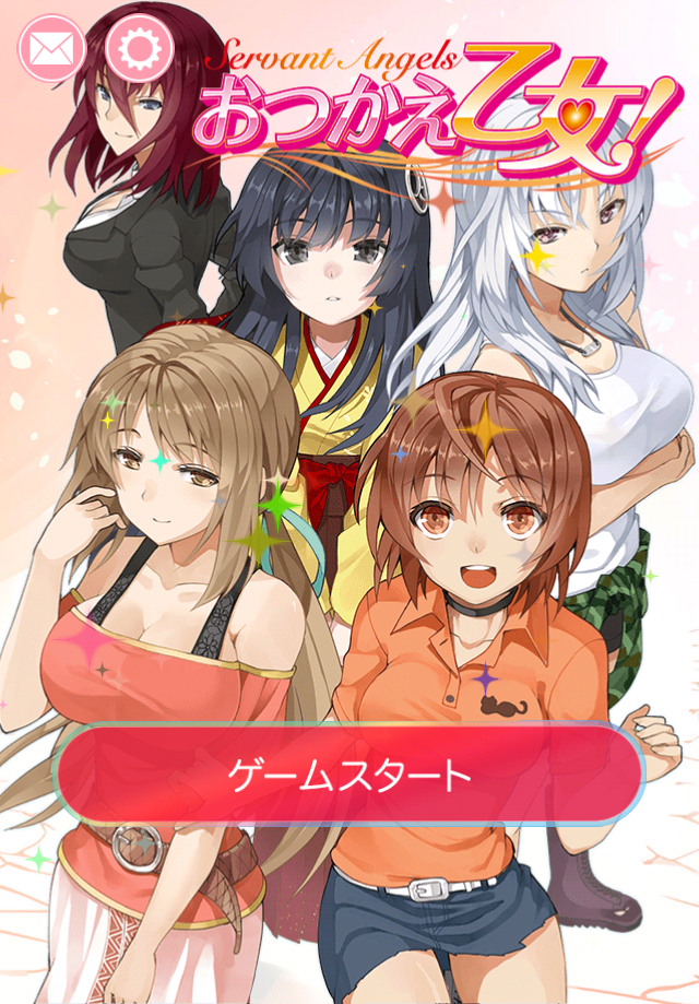 おつかえ乙女! androidアプリスクリーンショット1
