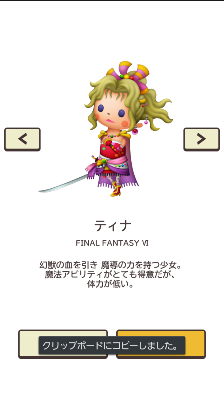 androidアプリ FINAL FANTASY WORLD WIDE WORDS攻略スクリーンショット2