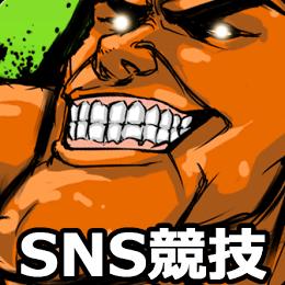 世界SNS競技 クラウチングスタンプ