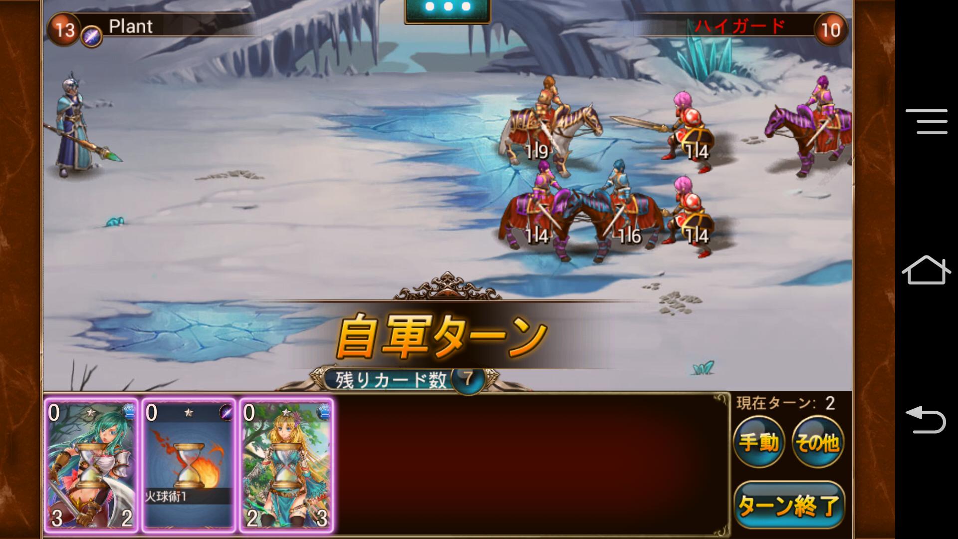 王者召喚 ~禁断の魔導書~ androidアプリスクリーンショット1