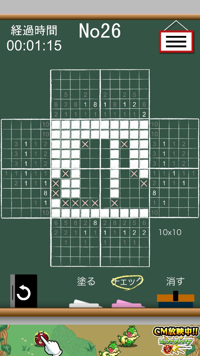 ロジック学園パズル組 androidアプリスクリーンショット1