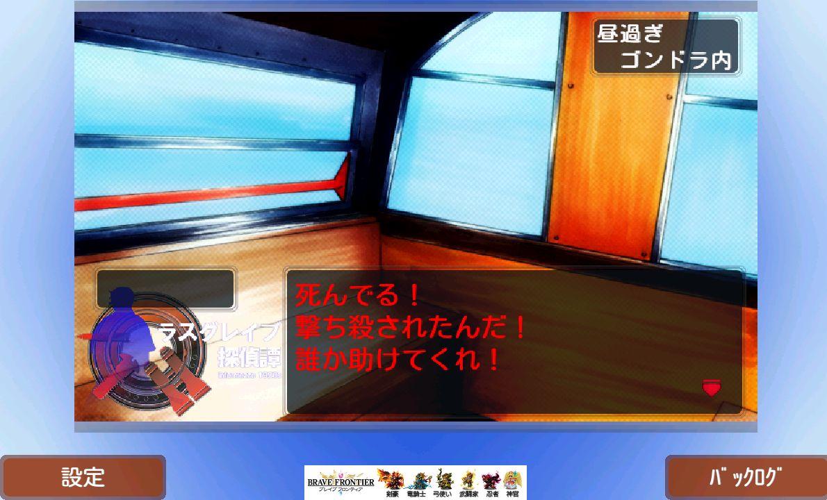 androidアプリ ラスグレイブ探偵譚 『観覧車殺人事件 事件篇』攻略スクリーンショット4