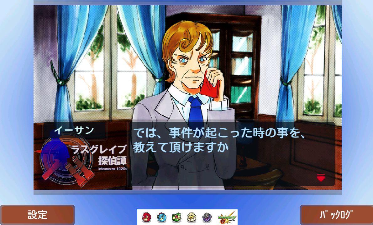 ラスグレイブ探偵譚 『観覧車殺人事件 事件篇』 androidアプリスクリーンショット1