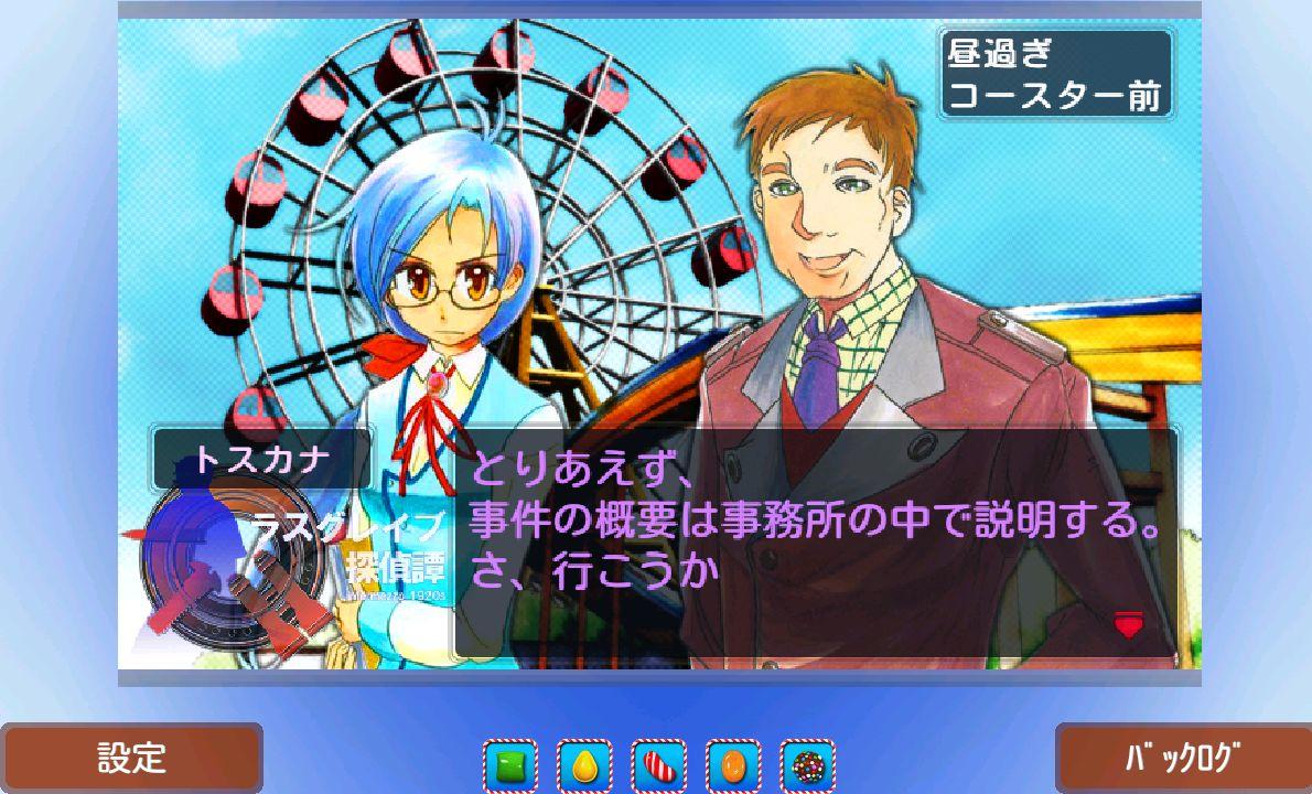 ラスグレイブ探偵譚 『観覧車殺人事件 事件篇』 androidアプリスクリーンショット2