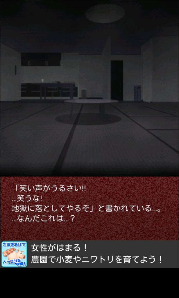 オトナリ-時限脱出ホラー・封印- androidアプリスクリーンショット1