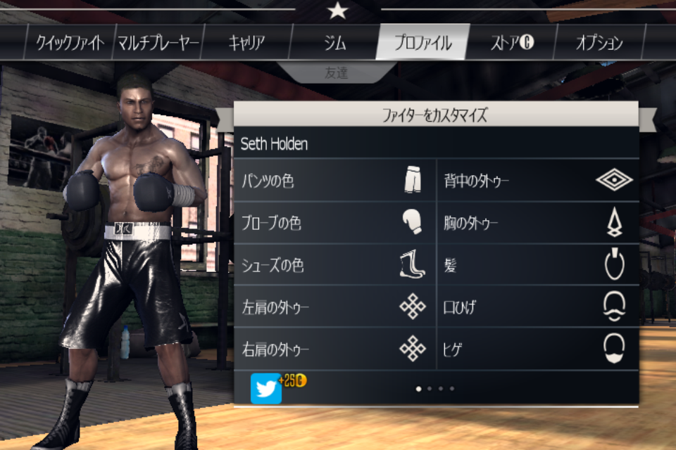 androidアプリ Real Boxing攻略スクリーンショット1