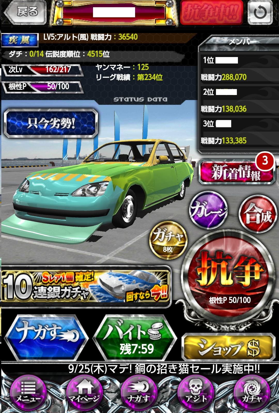 黄金爆走!ヤン車★列伝 androidアプリスクリーンショット1