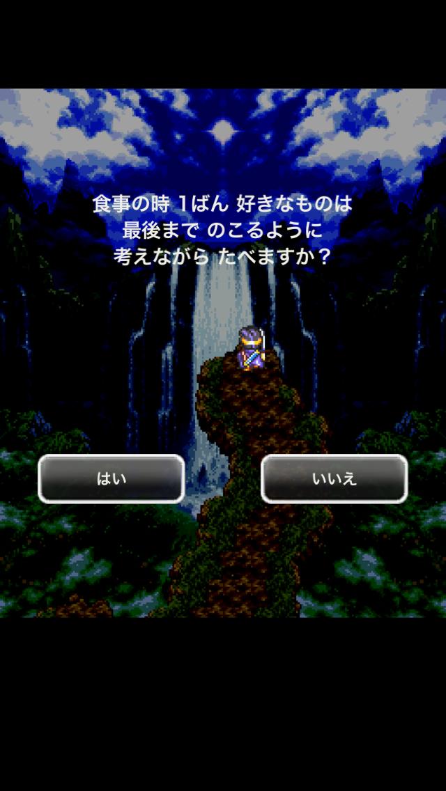 androidアプリ ドラゴンクエストIII そして伝説へ…攻略スクリーンショット2