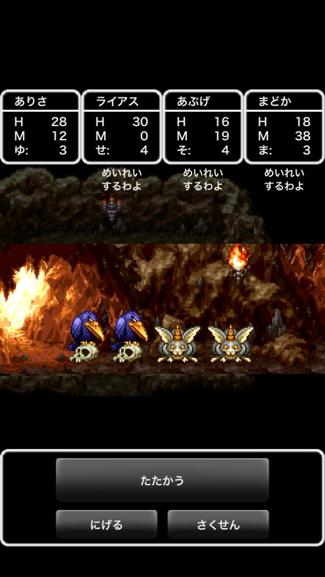 androidアプリ ドラゴンクエストIII そして伝説へ…攻略スクリーンショット6