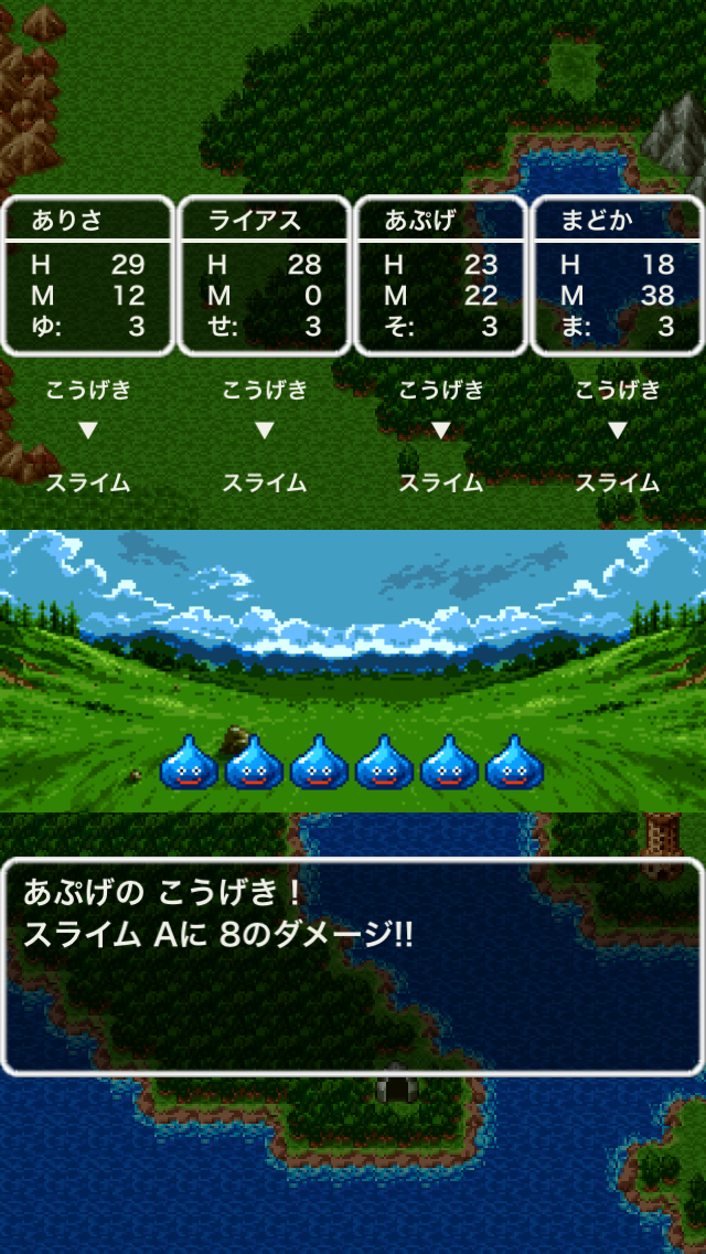 ドラゴンクエストIII そして伝説へ… androidアプリスクリーンショット1