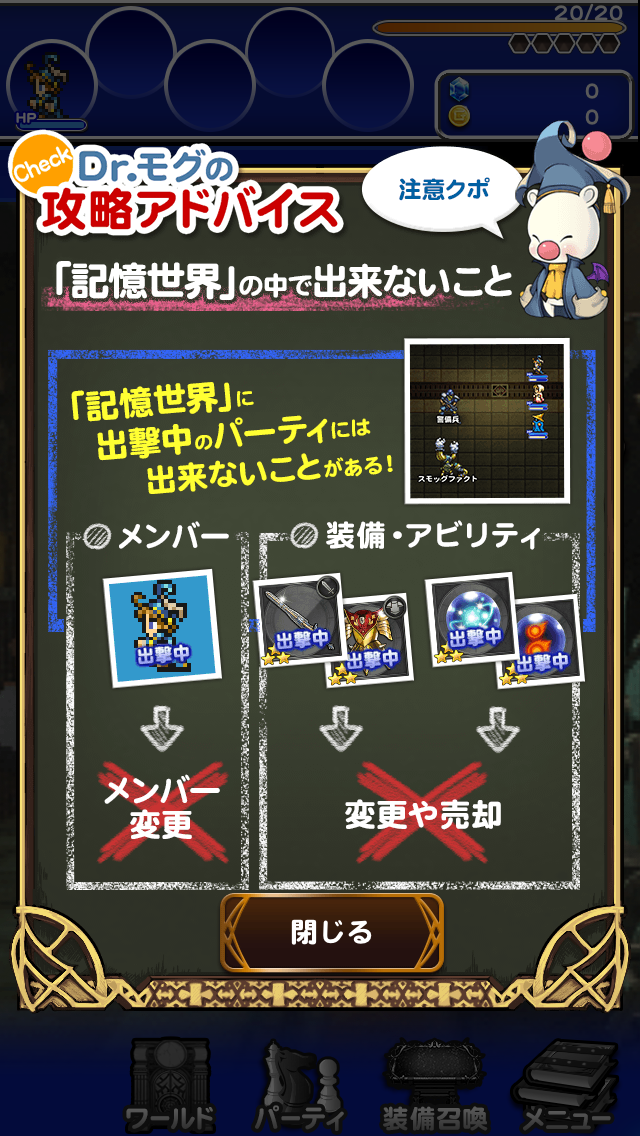 androidアプリ FINAL FANTASY Record Keeper攻略スクリーンショット4