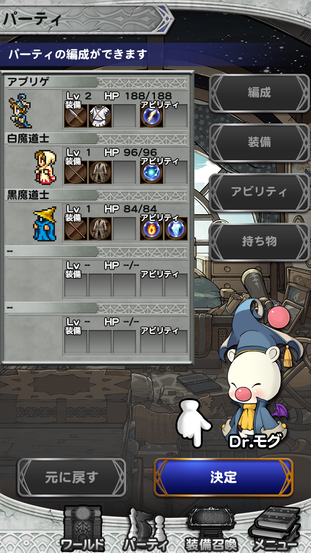 androidアプリ FINAL FANTASY Record Keeper攻略スクリーンショット6