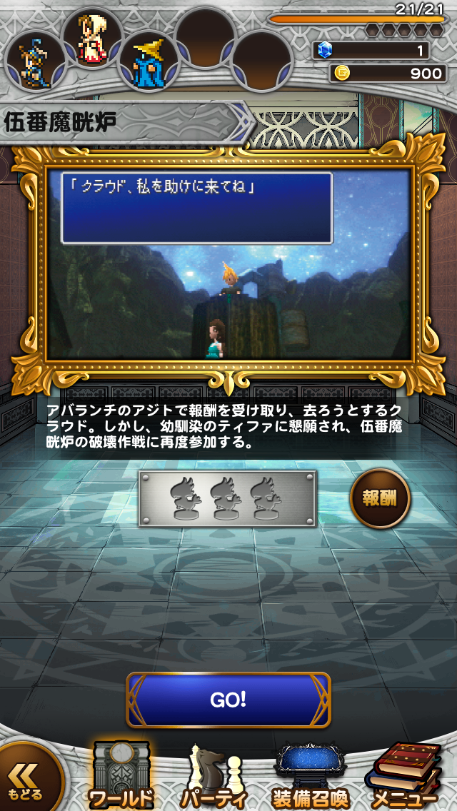 androidアプリ FINAL FANTASY Record Keeper攻略スクリーンショット7