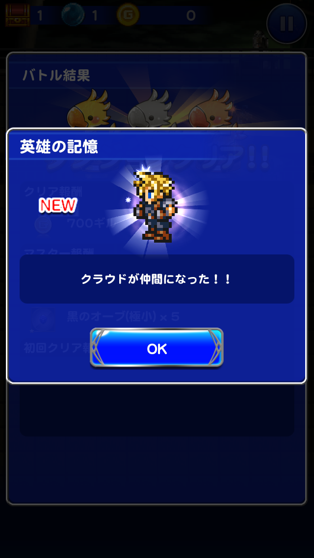 androidアプリ FINAL FANTASY Record Keeper攻略スクリーンショット8