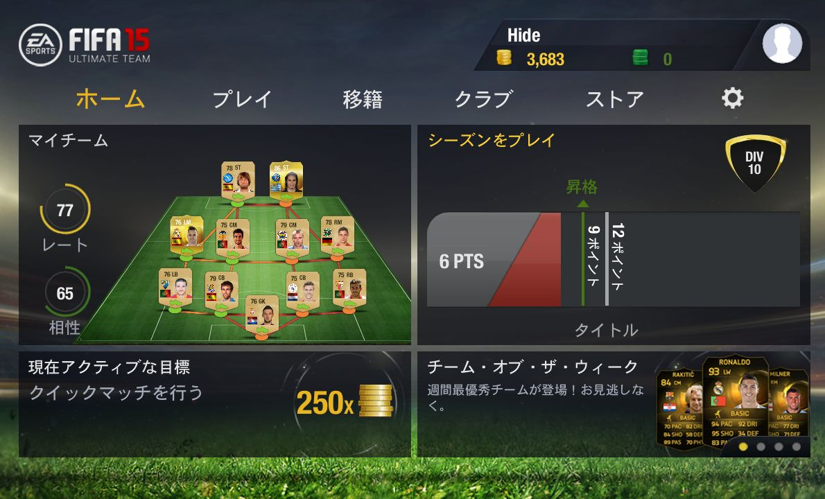 androidアプリ FIFA 15 Ultimate Team攻略スクリーンショット1