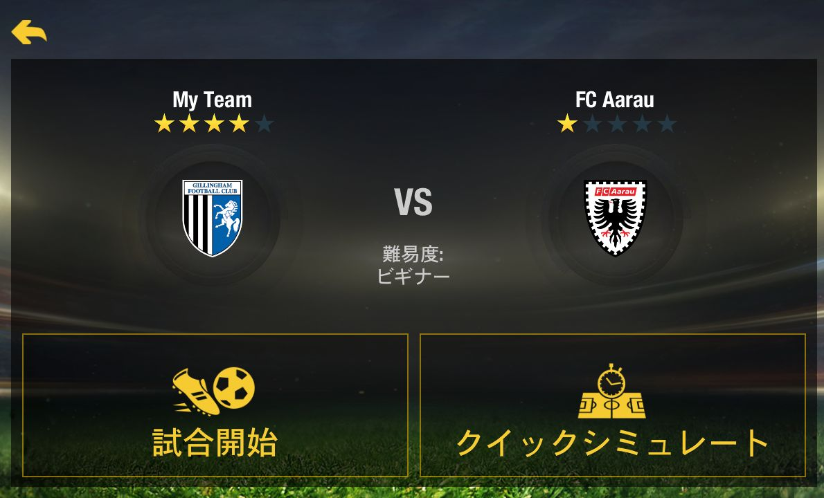 androidアプリ FIFA 15 Ultimate Team攻略スクリーンショット2
