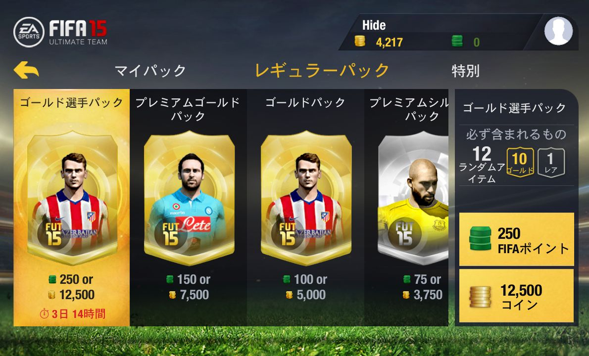 androidアプリ FIFA 15 Ultimate Team攻略スクリーンショット5
