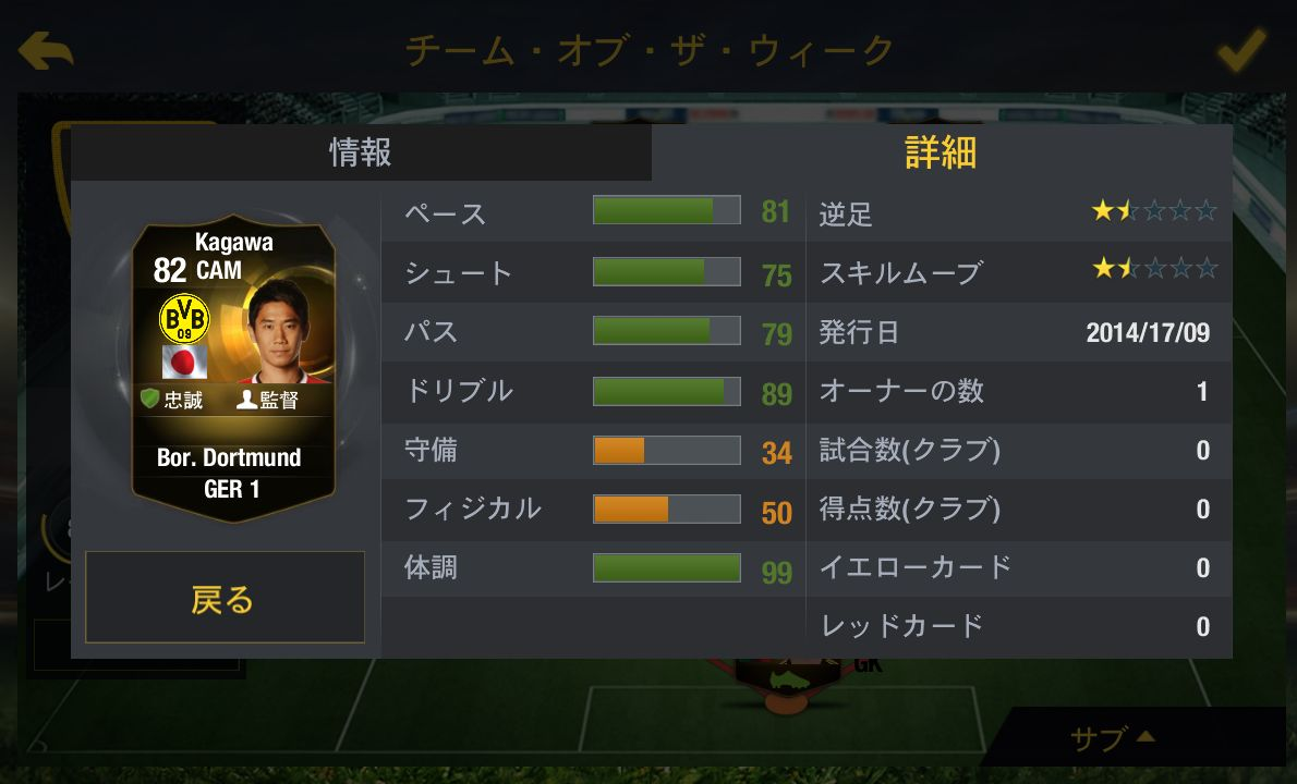 FIFA 15 Ultimate Team androidアプリスクリーンショット2
