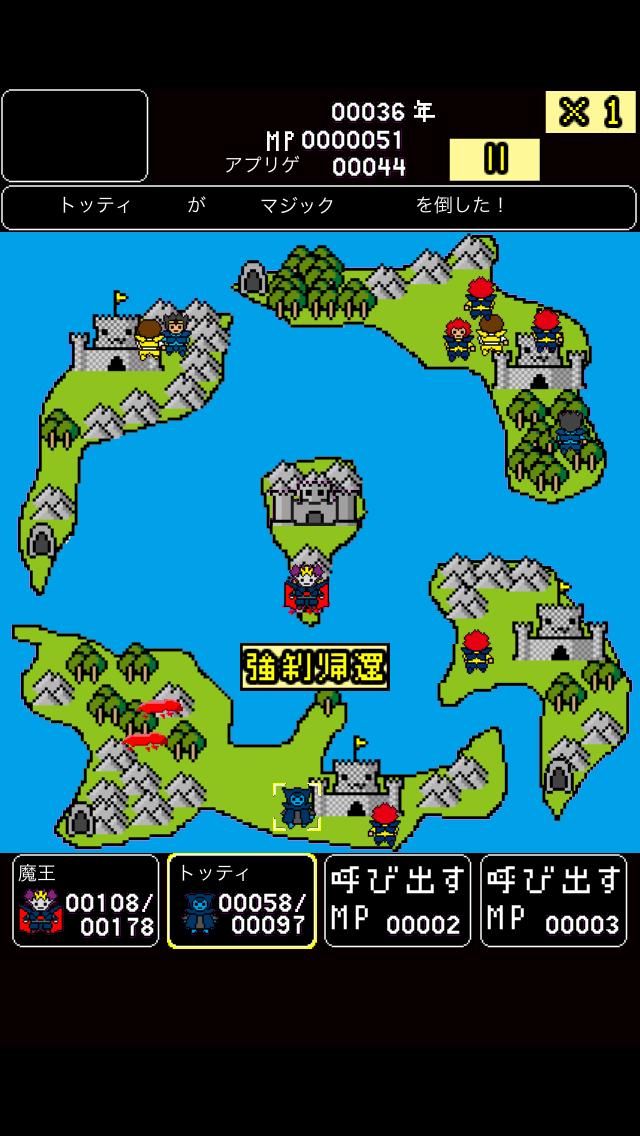 勇者の根を摘む魔王様! androidアプリスクリーンショット1