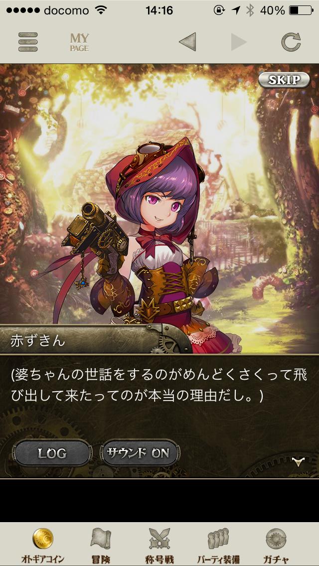 OTOGEAR~オトギア~ androidアプリスクリーンショット1