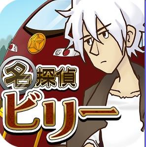 謎解き脱出ゲーム 名探偵ビリー 〜陰謀〜