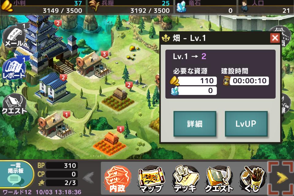 武神大戦! androidアプリスクリーンショット1