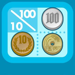 コインクロス お金のロジックパズル