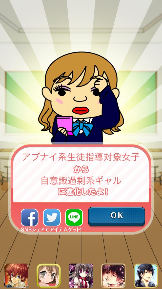 男子禁制!ヒミツの花園 androidアプリスクリーンショット1