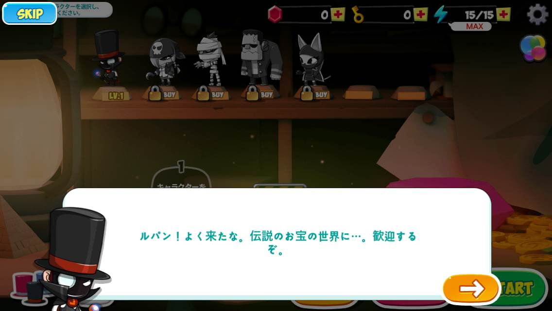 怪盗ルパン2 androidアプリスクリーンショット1
