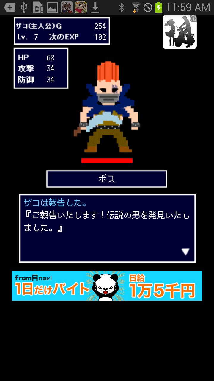 ザコのこぶし androidアプリスクリーンショット1