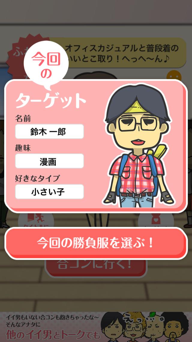 八方美人ちゃん androidアプリスクリーンショット1