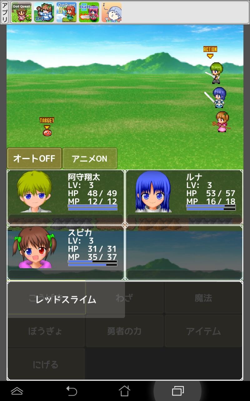 ドットクエスト改 androidアプリスクリーンショット1