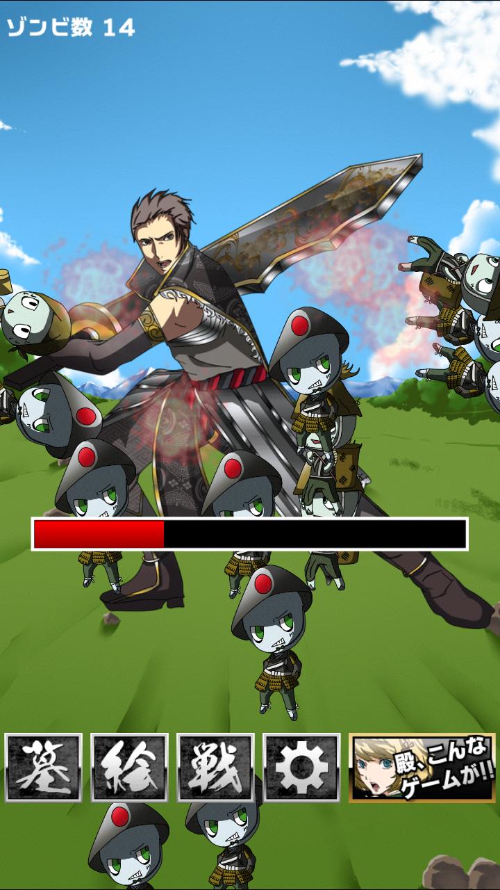 戦国ゾンビ 〜信長の逆襲〜 戦国武将 VS ゾンビ 大乱闘! androidアプリスクリーンショット1