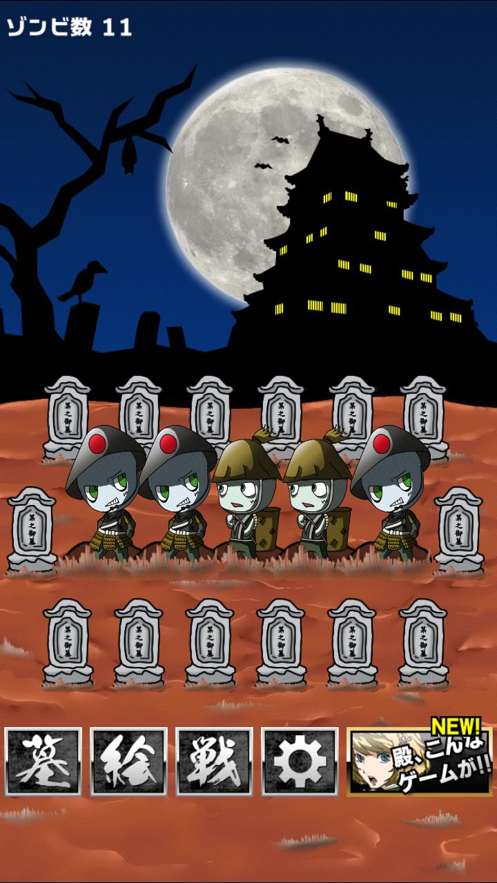 戦国ゾンビ 〜信長の逆襲〜 戦国武将 VS ゾンビ 大乱闘! androidアプリスクリーンショット2