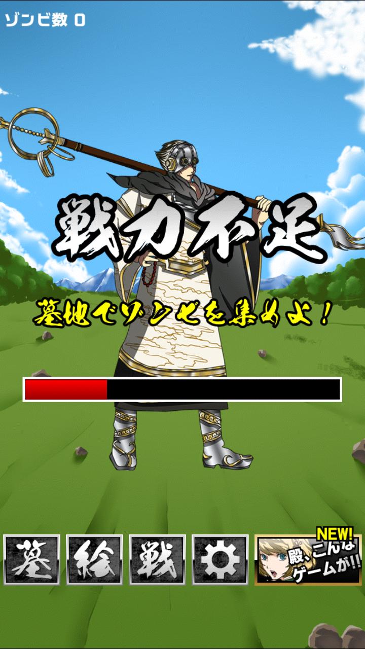 戦国ゾンビ 〜信長の逆襲〜 戦国武将 VS ゾンビ 大乱闘! androidアプリスクリーンショット3