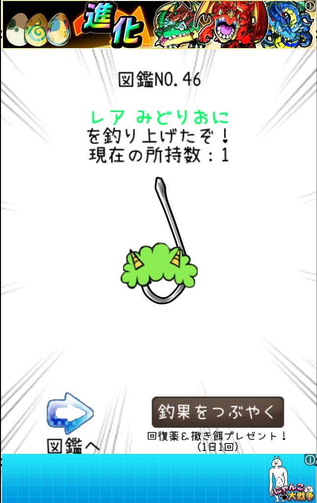 ヅラ釣りコレクション androidアプリスクリーンショット1