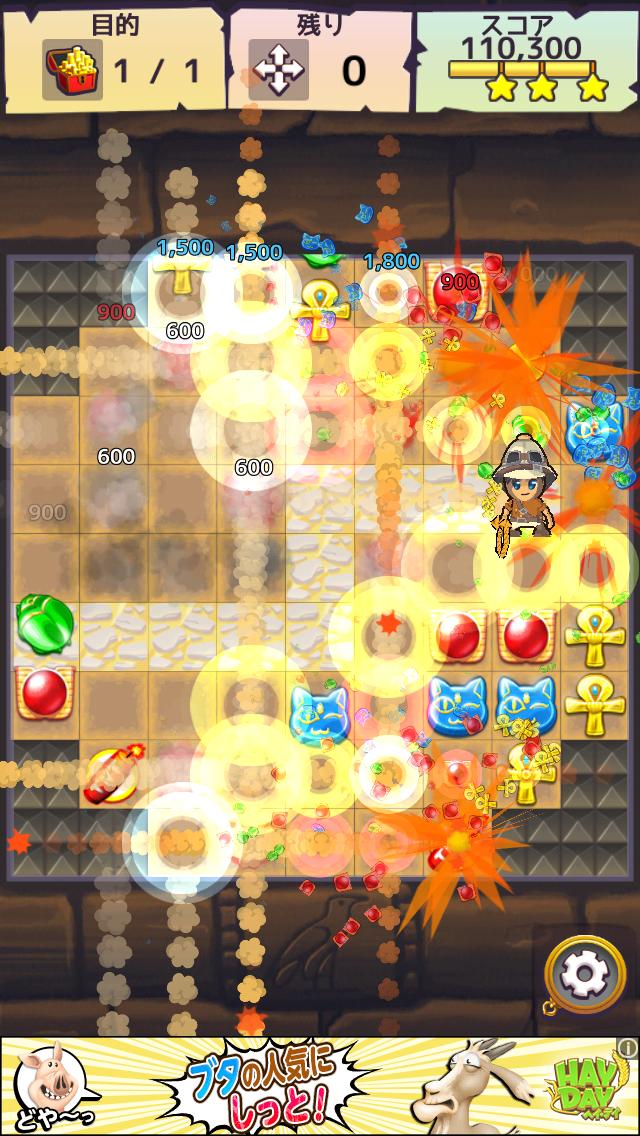 トレジャーハンター 〜失われたファラオの秘宝〜 androidアプリスクリーンショット1