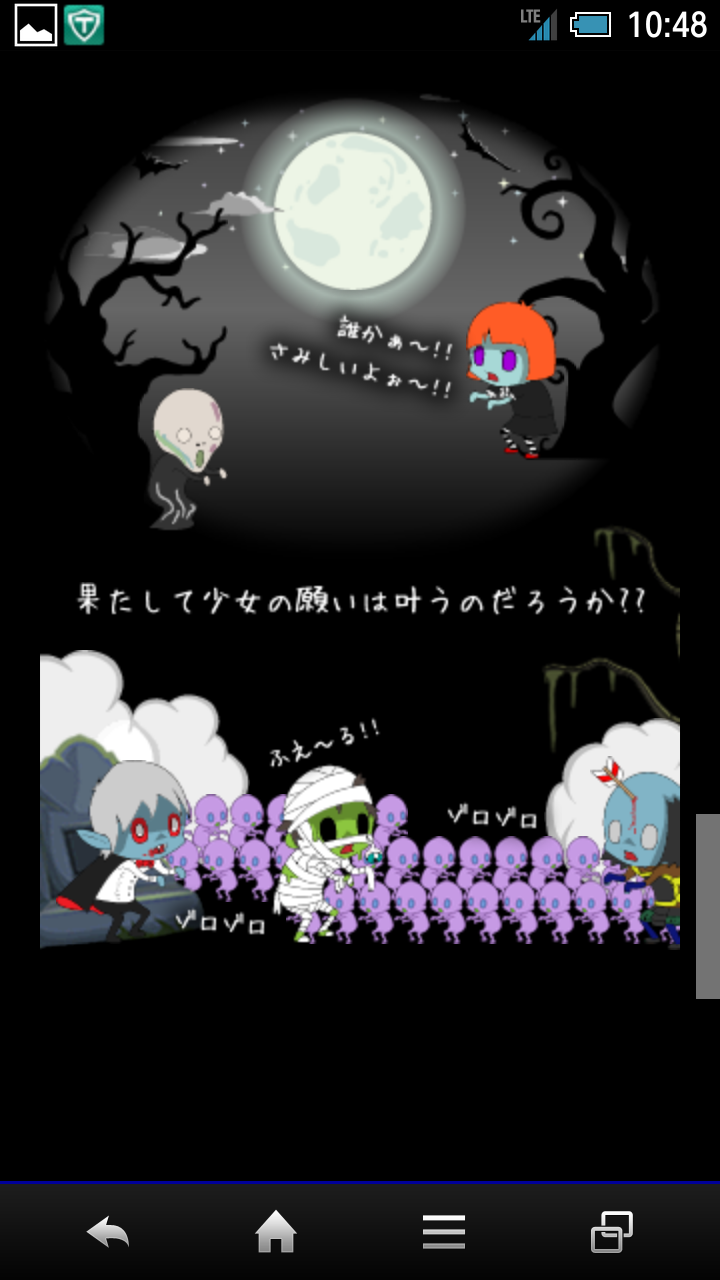 ふえ~るゾンビ androidアプリスクリーンショット1