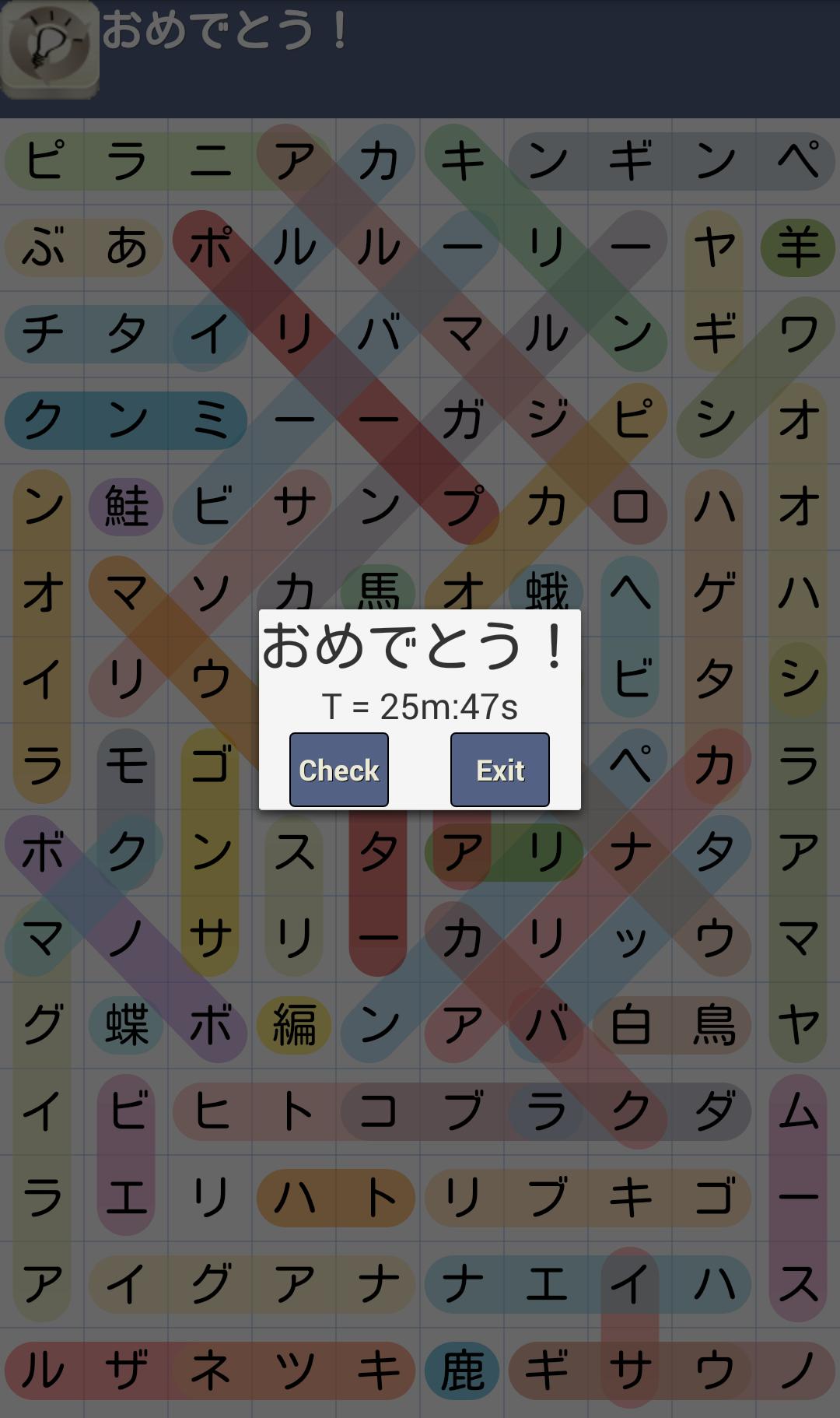 androidアプリ シークワーズ攻略スクリーンショット3