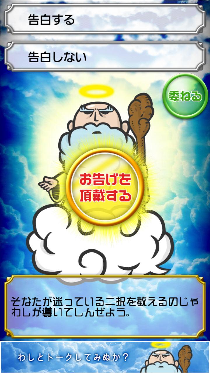 androidアプリ 神のお告げ攻略スクリーンショット4