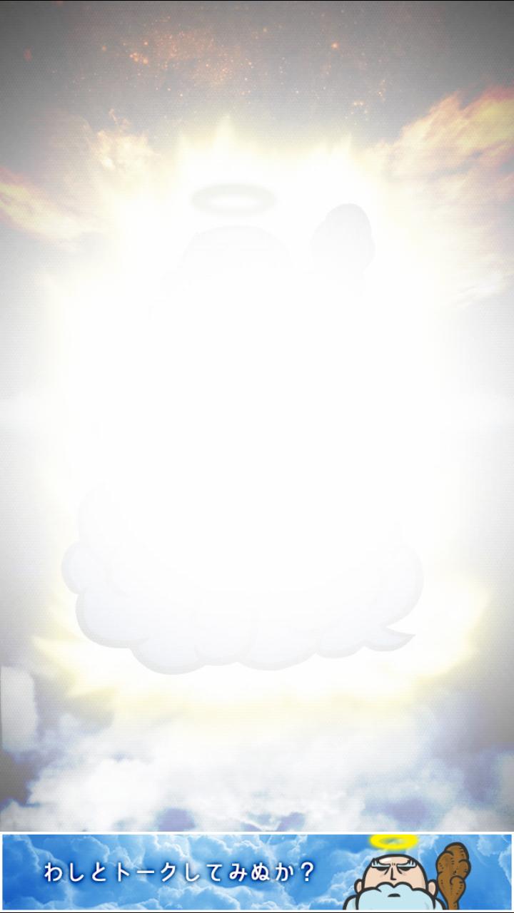 androidアプリ 神のお告げ攻略スクリーンショット5
